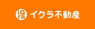 イクラ不動産会社紹介ページ
